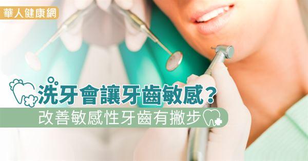 洗牙會讓牙齒敏感?