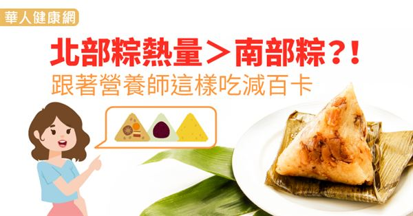 北部粽熱量>南部粽?!跟著營養師這樣吃減百卡
