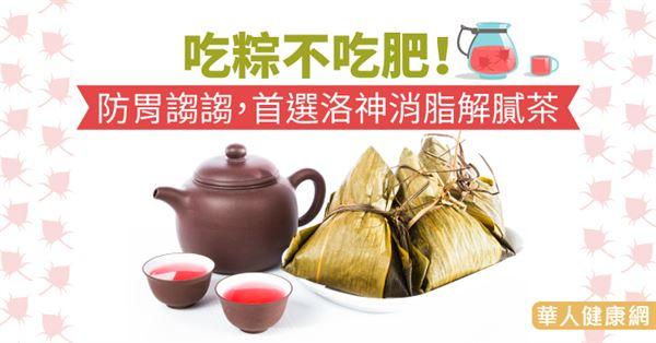 吃粽不吃肥!防胃謅謅,首選洛神消脂解膩茶