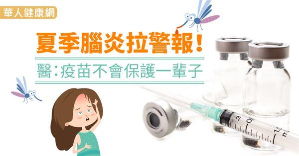 夏季腦炎拉警報!醫:疫苗不會保護一輩子