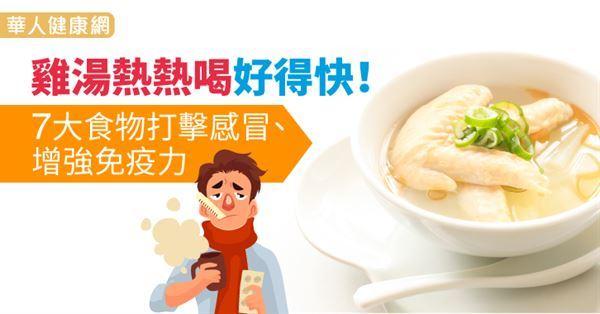 喝雞湯好得快!7大食物打擊感冒、增強免疫力