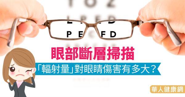 眼部斷層掃描 「輻射量」對眼睛傷害有多大?