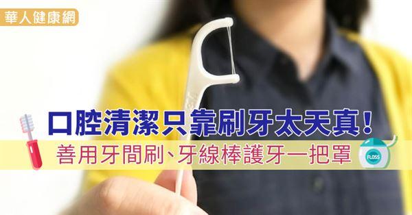 口腔清潔只靠刷牙太天真!善用牙間刷、牙線棒護牙一把罩