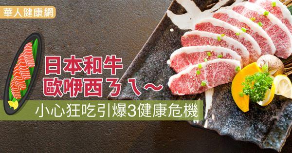 日本和牛歐咿西ㄋㄟ~小心狂吃引爆3健康危機
