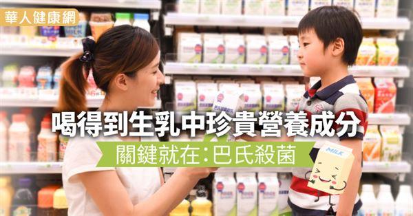 喝得到生乳中珍貴營養成分 關鍵就在:巴氏殺菌