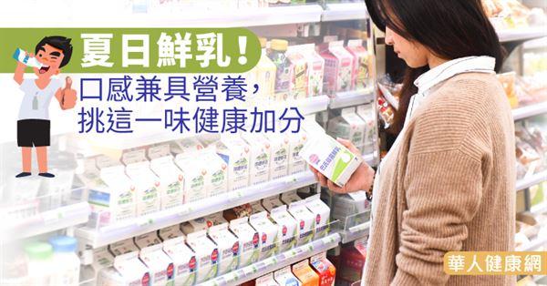 夏日鮮乳!口感兼具營養,挑這一味健康加分