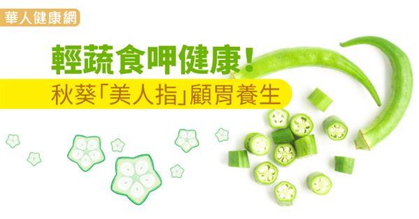 輕蔬食呷健康!秋葵「美人指」顧胃養生
