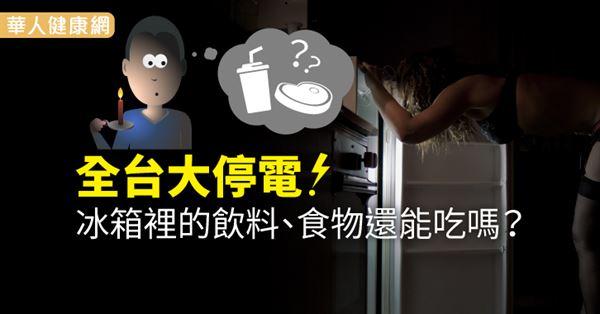 全台大停電!冰箱裡的飲料、食物還能吃嗎?