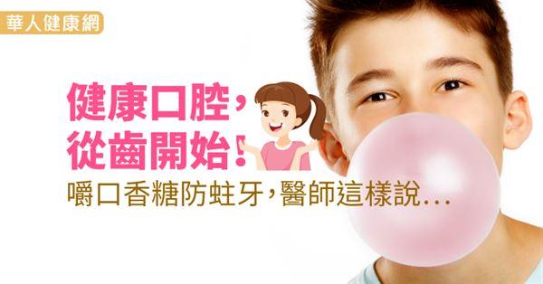 健康口腔,從齒開始!嚼口香糖防蛀牙,醫師這樣說…