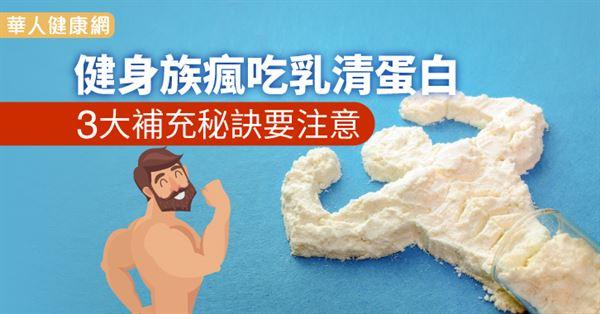健身族瘋吃乳清蛋白 3大補充秘訣要注意