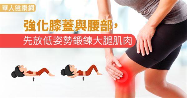 強化膝蓋與腰部,先放低姿勢鍛鍊大腿肌肉