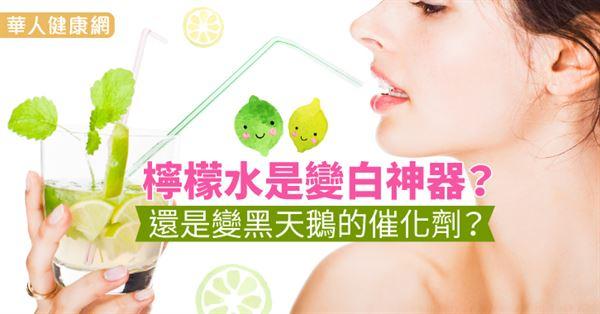 檸檬水是變白神器?還是變黑天鵝的催化劑?
