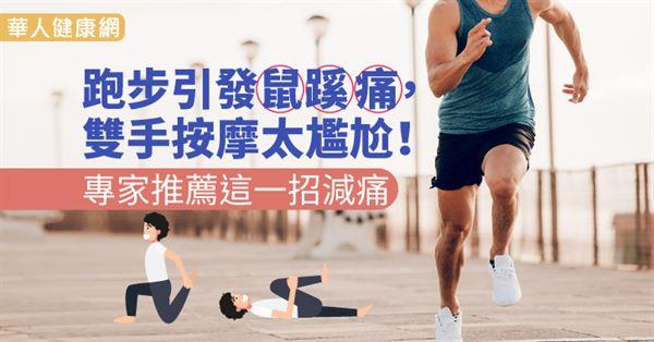 跑步引發鼠蹊痛,雙手按摩太尷尬!專家推薦這一招減痛