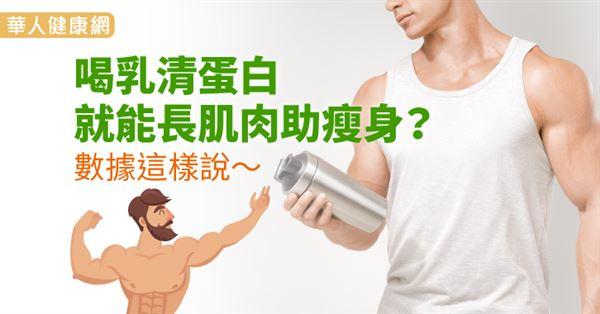 喝乳清蛋白就能長肌肉助瘦身?數據這樣說~