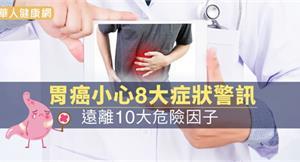 胃癌小心8大症狀警訊 遠離10大危險因子
