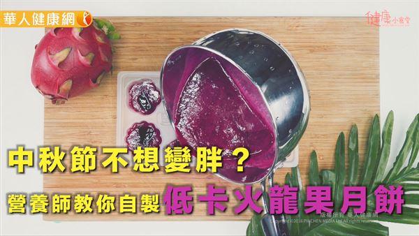 中秋節不想變胖?營養師教你自製低卡火龍果月餅