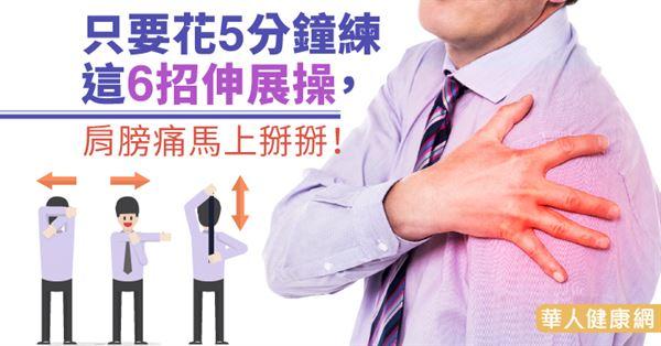 只要花5分鐘練這6招伸展操,肩膀痛馬上掰掰!