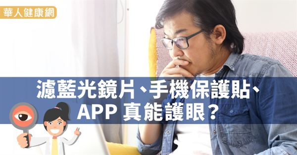 濾藍光鏡片、手機保護貼、APP 真能護眼?