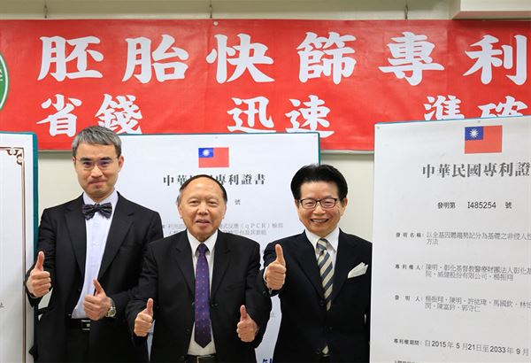 叫我第一名!台灣的qPCR胚胎快篩技術冠亞洲!(圖片提供/蔡鋒博醫師)