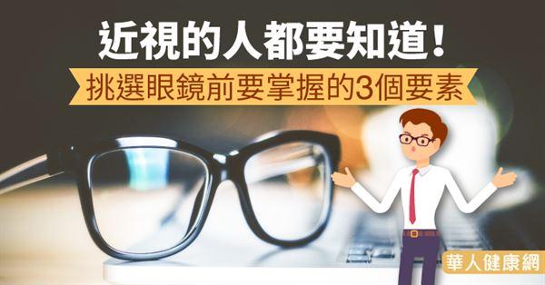 近視的人都要知道!挑選眼鏡前要掌握的3個要素