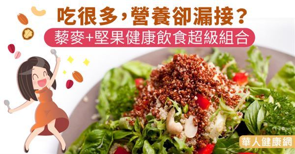 吃很多,營養卻漏接?藜麥+堅果 健康飲食超級組合