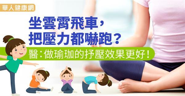 坐雲霄飛車,把壓力都嚇跑?醫:做瑜珈的抒壓效果更好!
