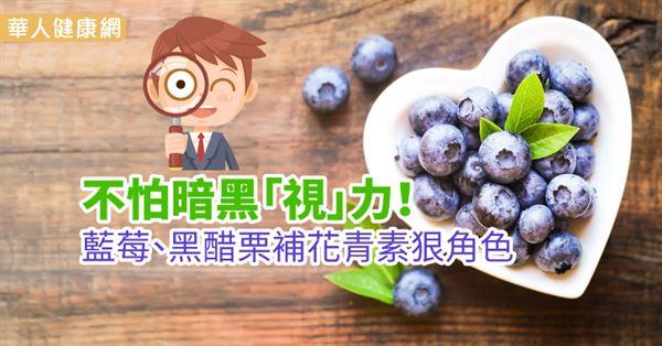不怕暗黑「視」力!藍莓、黑醋栗補花青素狠角色