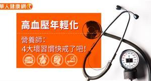 高血壓年輕化 營養師:4大壞習慣快戒了吧!