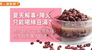 夏天解毒、降火只能喝綠豆湯?周宗翰:紅豆湯消水腫、抗失眠有驚人好處