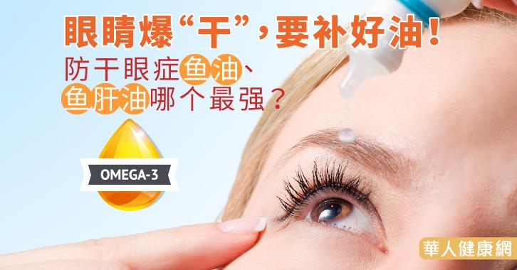 眼睛爆「乾」,要補好油!防乾眼症魚油、魚肝油哪個最強?