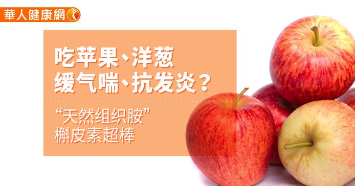 吃蘋果、洋蔥緩氣喘、抗發炎?「天然抗組織胺」槲皮素啵棒