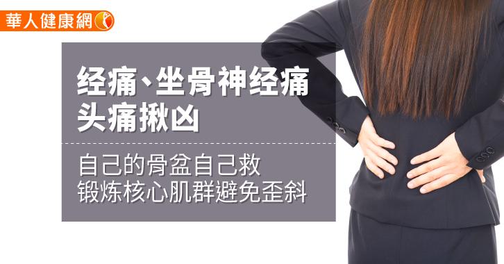 經痛、坐骨神經痛、頭痛揪凶:自己的骨盆自己救,鍛鍊核心肌群避免歪斜