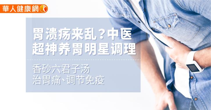 胃潰瘍來亂?中醫超神養胃明星調理:香砂六君子湯治胃痛、調節免疫