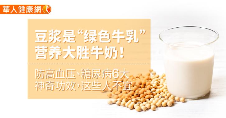 豆漿是「綠色牛乳」營養大勝牛奶?防高血壓、糖尿病6大神奇功效,這些人不宜