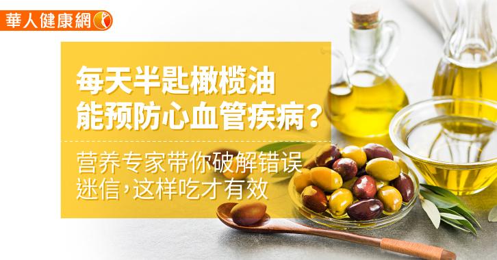 每天半匙橄欖油能預防心血管疾病?營養專家帶你破解錯誤迷信,這樣吃才有效