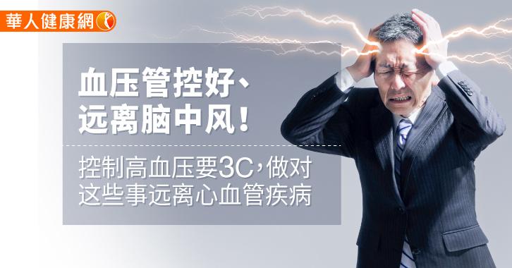 血壓管控好、遠離腦中風!控制高血壓要3C,做對這些事遠離心血管疾病