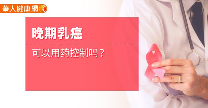 晚期乳癌,可以用藥控制嗎?