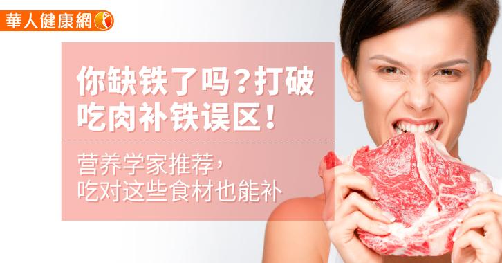 你缺鐵了嗎?打破吃肉補鐵迷思!營養學專家推薦,吃對這些食材也能補