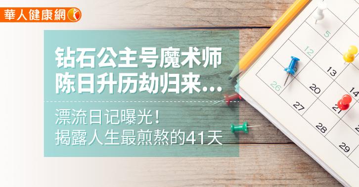 鑽石公主號魔術師陳日昇,歷劫歸來…漂流日記曝光!揭露人生最煎熬的41天
