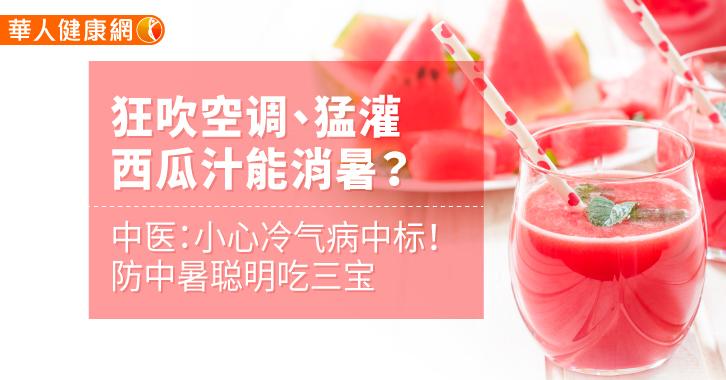 狂吹冷氣、猛灌西瓜汁能消暑?中醫:小心冷氣病中鏢!防中暑聰明吃三寶