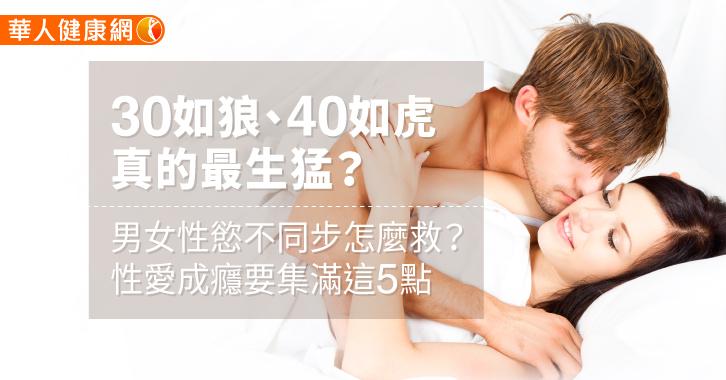 30如狼、40如虎真的最生猛?男女性慾不同步怎麼救?性愛成癮要集滿這5點